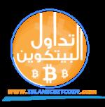 تداول البيتكوين و تجارة العملات الرقمية Bitcoin Logo