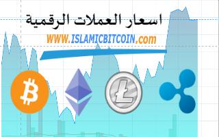 اسعار العملات الرقميه