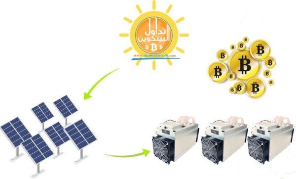 تعدين البيتكوين باستخدام الطاقة الشمسية