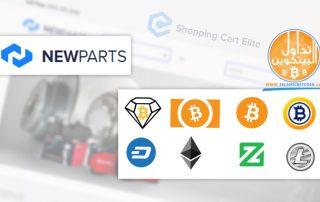 متجر Newparts يضيف العملات الرقمية كوسيلة للاداء