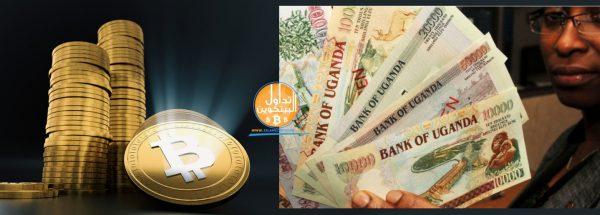 تبادل النقود المحلية بالعملات الرقمية في مصنة binance اوغندا