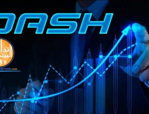 سعر عملة الداش يرتفع بنسبة 13٪ مع إطلاق خدمة حجم التداول والدفع من Tether