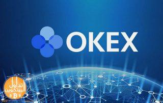 منصة أوكيكس OKEx