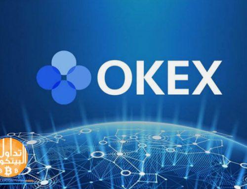منصة أوكيكس OKEx مراجعة البرنامج في عام 2021