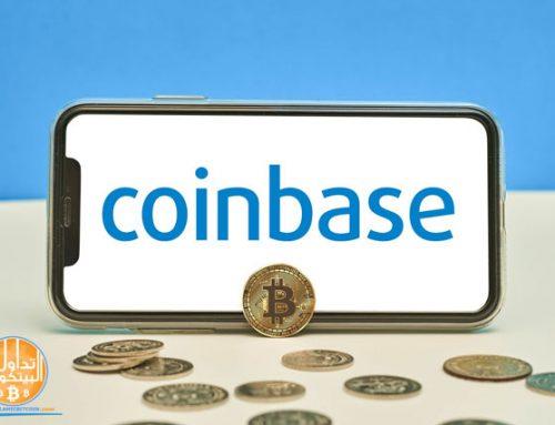 شرح منصة الكوين بييز Coinbase الايجابيات والسلبيات في عام 2021