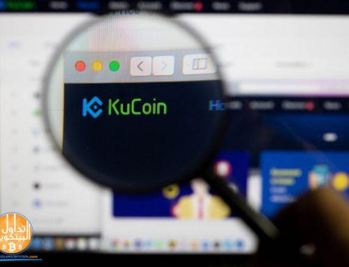 شرح منصة كوكوين KuCoin في عام 2021