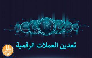 تعدين العملات الرقمية