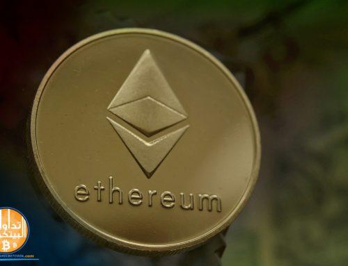 ما هي شبكة الاثيريوم Ethereum؟ في عام 2021
