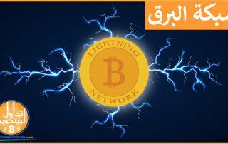 شبكة البرق